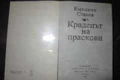 Emilian_Stanev_site3