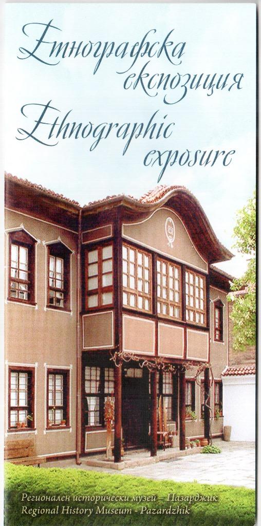 etnografska-expozicia-s.jpg