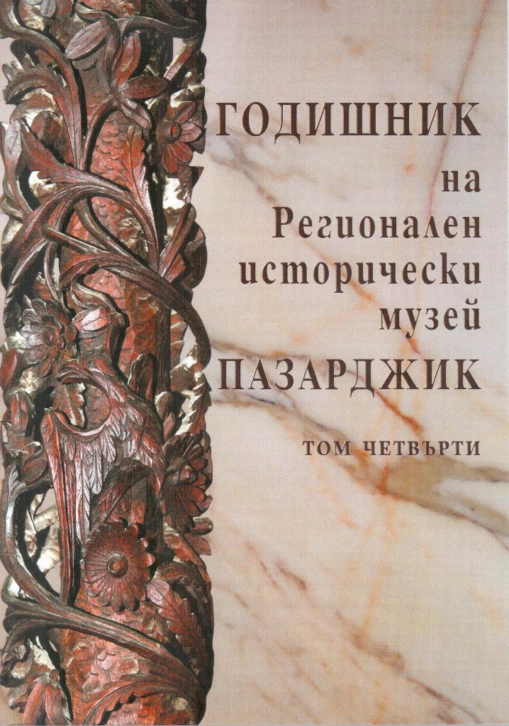 Godishnik-IV.jpg