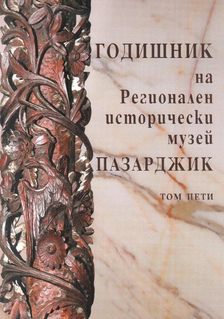 Godishnik-V.jpg