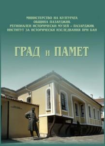 Grad i pamet 2011