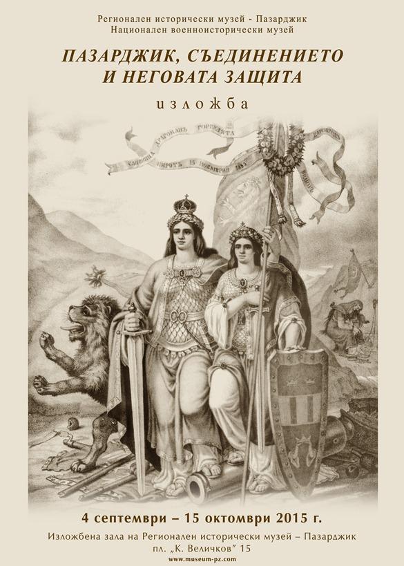 Plakat Saedinenieto A3