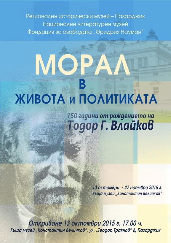 Plakat Todor Vlajkov