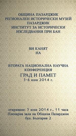 konferencia Grad i pamet 2014
