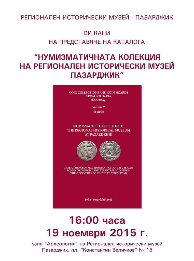 plakat katalog moneti