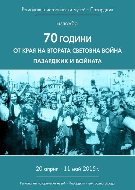 Plakat 9 maj_site