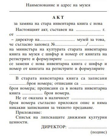 akt 2