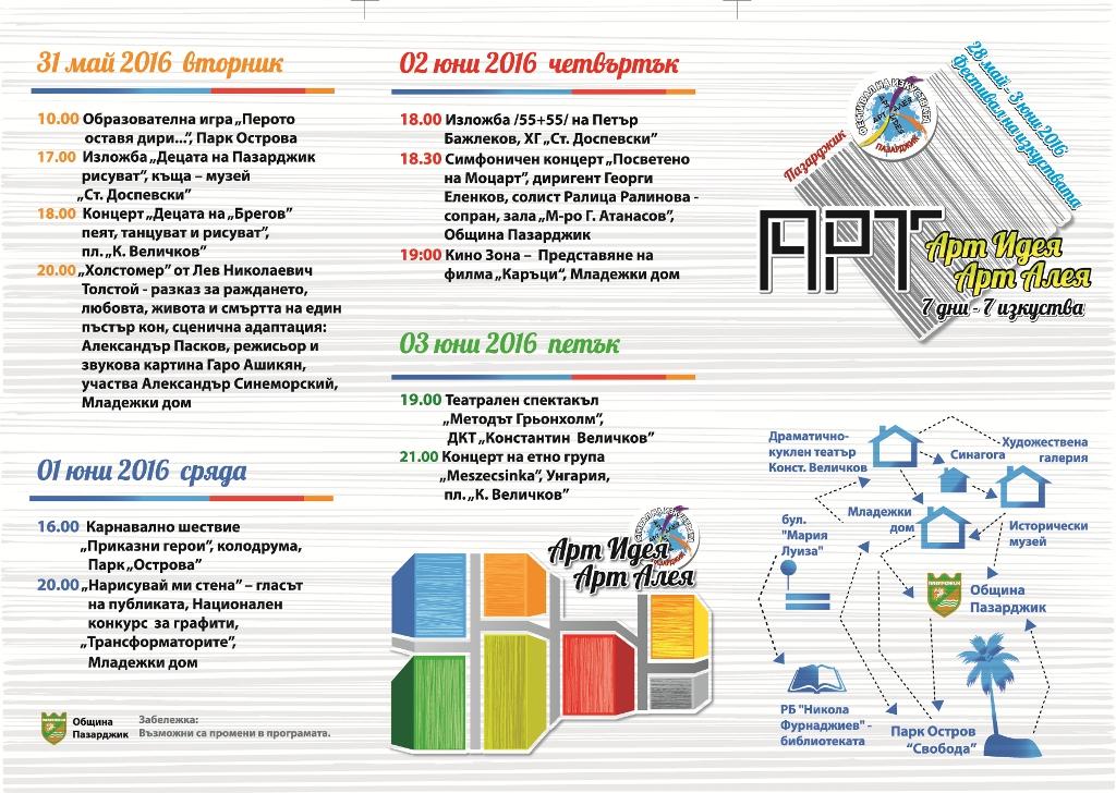 art_front web