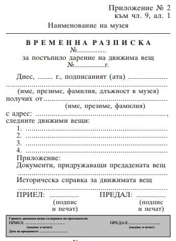 vr_razp