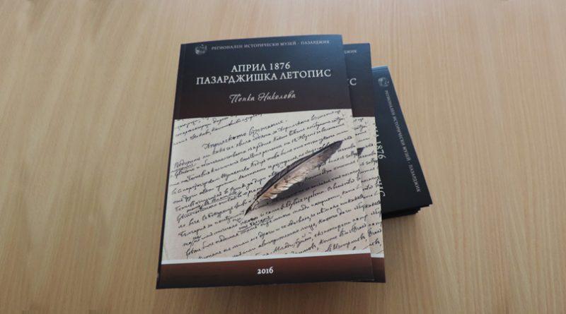 Ново издание на Регионален исторически музей – Пазарджик