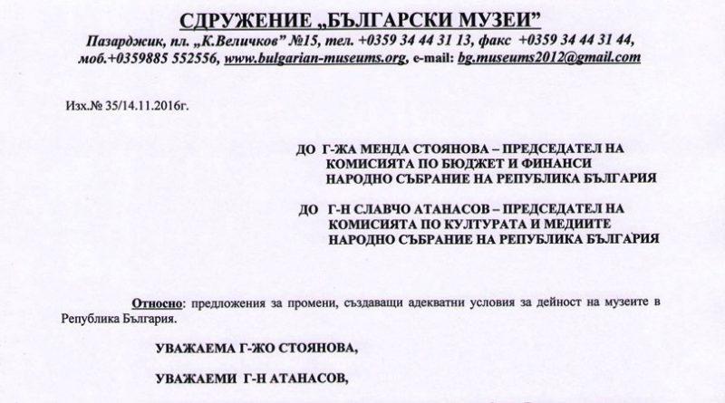 Писмо до две комисии на Парламента