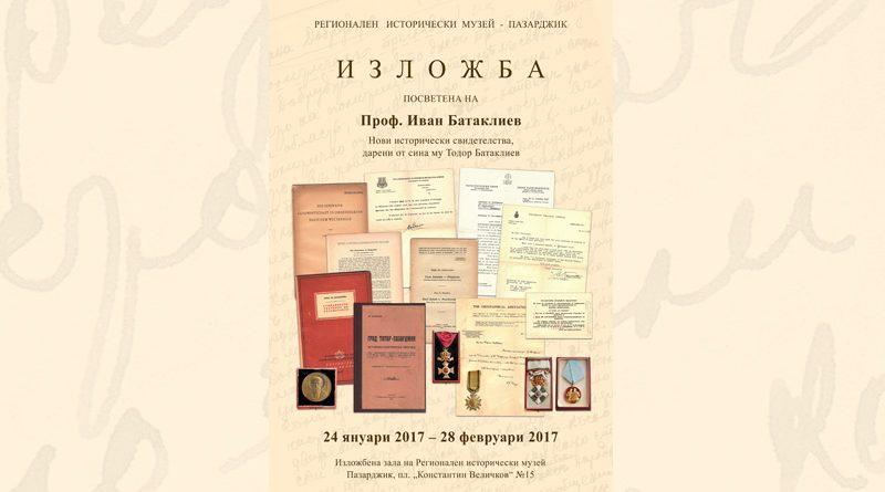 Изложба, посветена на проф. Иван Батаклиев