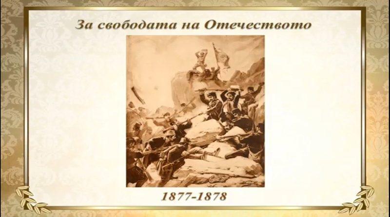 139 години от Освобождението на Пазарджик