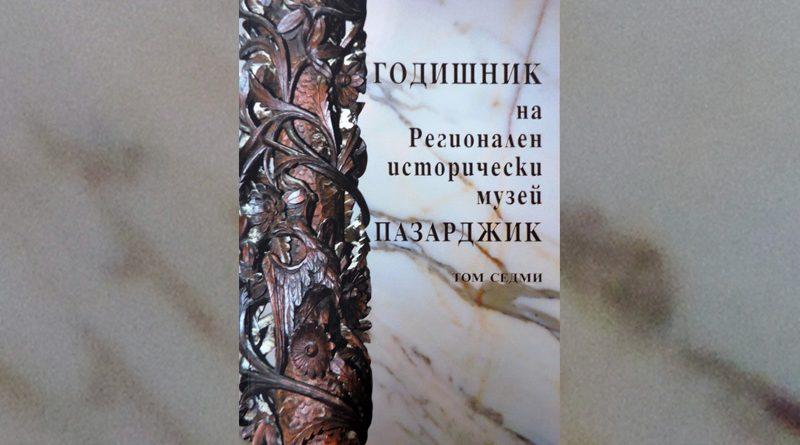 Годишник на РИМ – Пазарджик, том седми