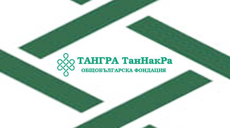 """В РИМ-Пазарджик ще бъдат представени изданията на """"Тангра ТанНакРа"""""""