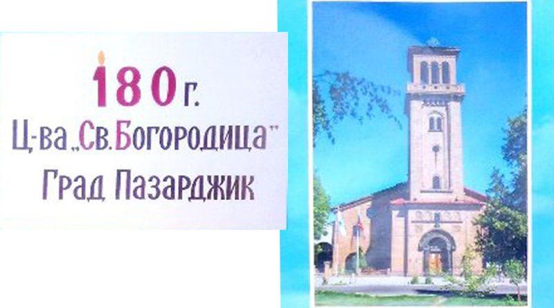 """180 години църква """"Св. Богородица"""" град Пазарджик"""