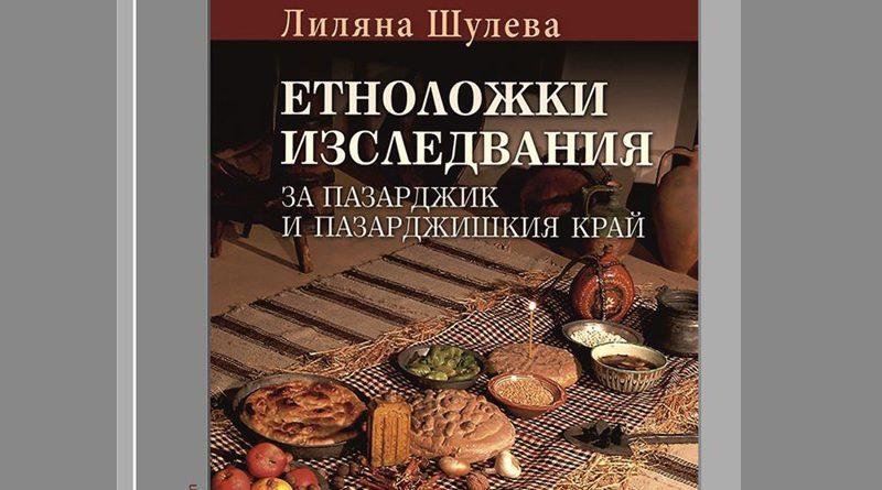 """Представяне на книгата """"Етноложки изследвания за Пазарджик и Пазарджишкия край"""""""
