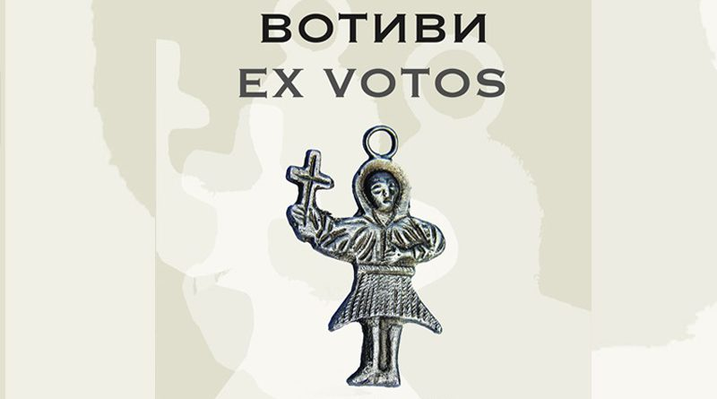 """Изложба """"Вотиви"""""""