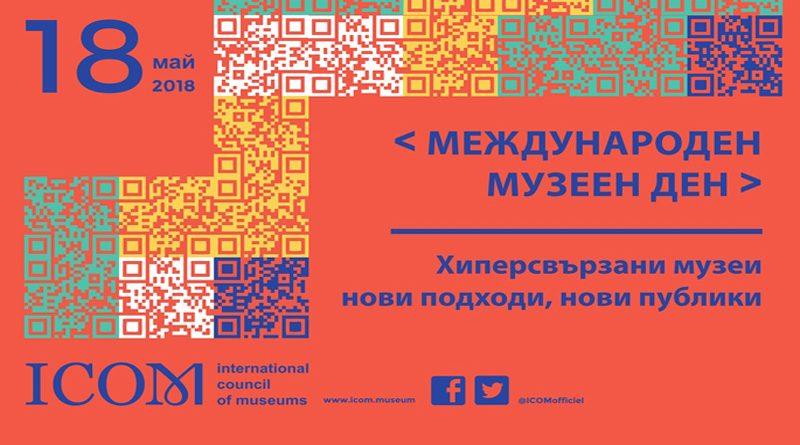 18 май – Международен ден на музеите