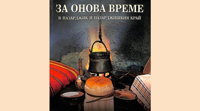 РИМ – Пазарджик издаде поредната си книга