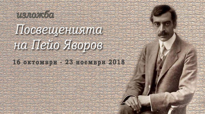 """Изложба """"Посвещенията на Яворов"""""""