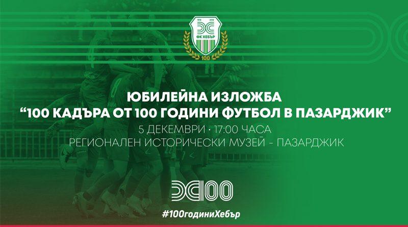 """Юбилейна изложба """"100 кадъра от 100 години футбол в Пазарджик"""""""