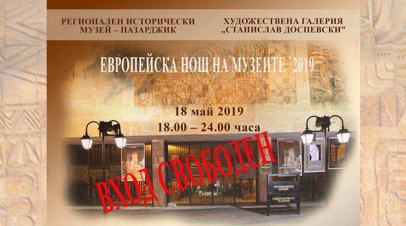ЕВРОПЕЙСКА НОЩ НА МУЗЕИТЕ `2019