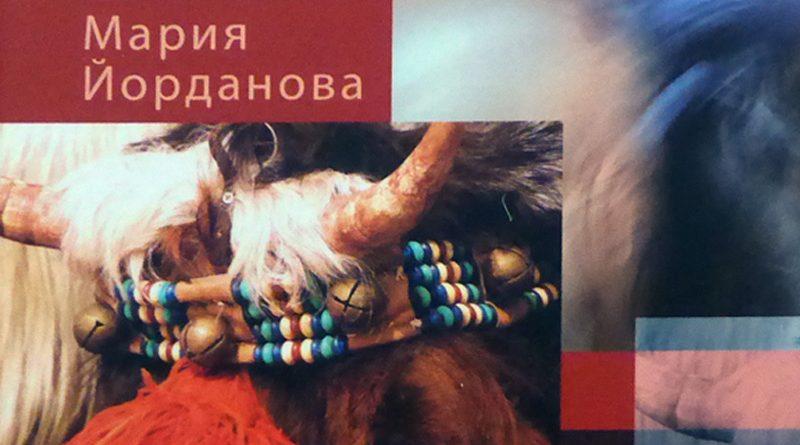 Ново издание на РИМ – Пазарджик