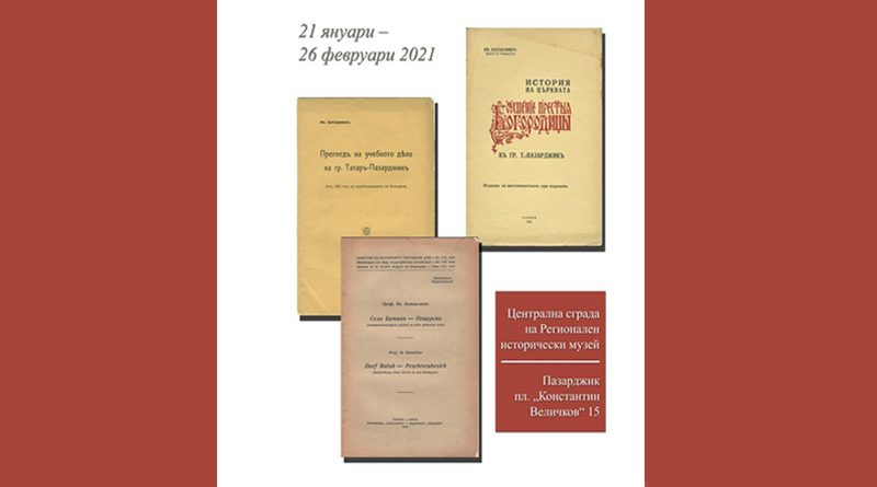 "Изложба ""130 години от рождението на професор Иван Батаклиев"""