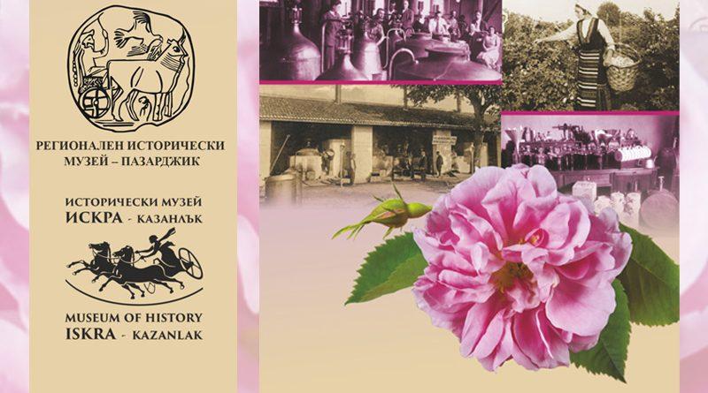 """Изложба """"С ухание на казанлъшка роза в Пазарджик"""""""